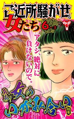 ご近所騒がせな女たち【合冊版】Vol.6−3