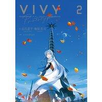 Vivy prototype 2巻