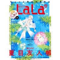 【電子版】LaLa 7月号(2021年)