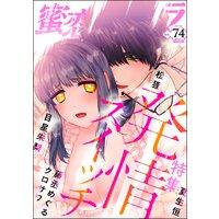 蜜恋ティアラ Vol.74 発情スイッチ
