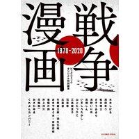 戦争×漫画 1970‐2020