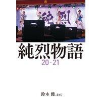 純烈物語20−21 【電子限定特典付き】