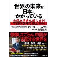 世界の未来は日本にかかっている──中国の侵略を阻止せよ!