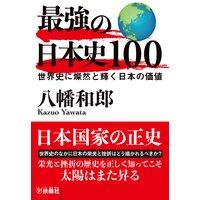 最強の日本史100 世界史に燦然と輝く日本の価値