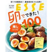 安くて栄養満点! 最強食材をフル活用! 卵でできた! 推しレシピ100