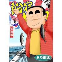 船宿 大漁丸【合冊版】9