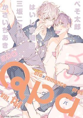 Qpa vol.114〜エロ