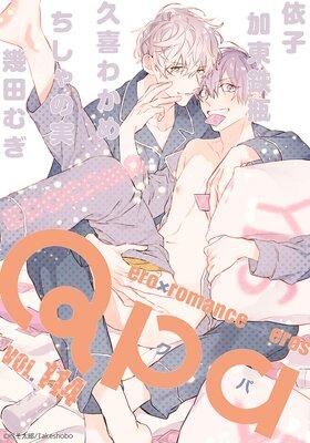 Qpa vol.114〜エロカワ