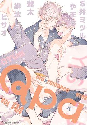 Qpa vol.114〜キュン