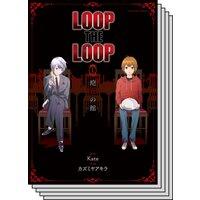 LOOP THE LOOP 飽食の館 1