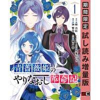 青薔薇姫のやりなおし革命記 1巻【期間限定 試し読み増量版】