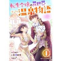 転生令嬢の異世界ほっこり温泉物語4巻