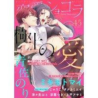 恋愛ショコラ vol.45【限定おまけ付き】