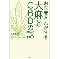 お医者さんがする大麻とCBDの話