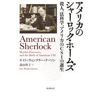 アメリカのシャーロック・ホームズ 殺人、法科学、アメリカのCSIの誕生