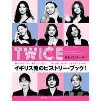 TWICE 9人のストーリー