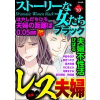 ストーリーな女たち ブラック Vol.50 レス夫婦