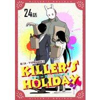 KILLER'S HOLIDAY【単話版】