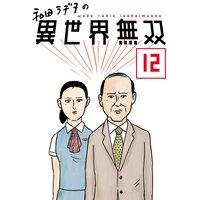和田ラヂヲの異世界無双【単話版】