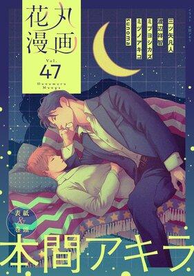 花丸漫画 Vol.47