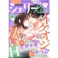 恋愛白書シェリーKiss vol.17