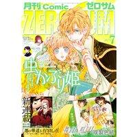 Comic ZERO−SUM (コミック ゼロサム) 2021年7月号