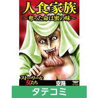 【タテコミ】人食家族〜奪った命は蜜の味〜