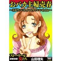 【タテコミ】おバカ主婦売春〜3万?いいえ、3千円でいいわよぉ〜