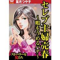 【タテコミ】セレブ主婦売春〜暇をうめるパテ〜