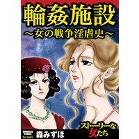 【タテコミ】輪姦施設〜女の戦争淫虐史〜