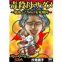 【タテコミ】毒殺母サダメ〜戦後ふたりめの女死刑囚〜