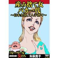 【タテコミ】産み捨て女バカ一代〜日本全国、7人子捨て〜