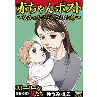 【タテコミ】赤ちゃんポスト〜なかったことにされた命〜