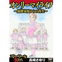 【タテコミ】オンリーマイライフ 〜崩壊家庭からの再生〜
