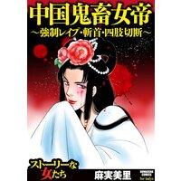 【タテコミ】中国鬼畜女帝 〜強制レイプ・斬首・四肢切断〜