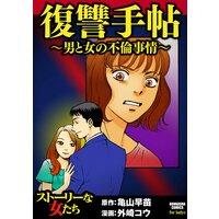 【タテコミ】復讐手帖〜男と女の不倫事情〜