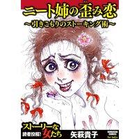 【タテコミ】ニート姉の歪み恋 〜引きこもりのストーキング術〜