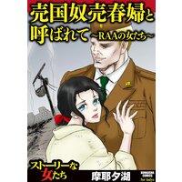【タテコミ】売国奴売春婦と呼ばれて 〜RAAの女たち〜