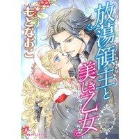 ハーレクインコミックス Renta! 合本 2021年 vol.242