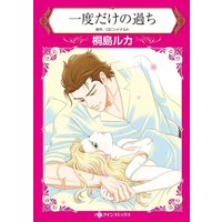 ハーレクインコミックス Renta! 合本 2021年 vol.243