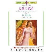 ハーレクインコミックス Renta! 合本 2021年 vol.246