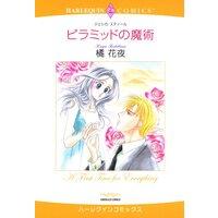 ハーレクインコミックス Renta! 合本 2021年 vol.247