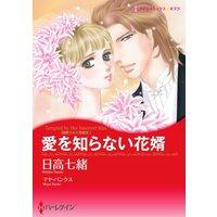 ハーレクインコミックス Renta! 合本 2021年 vol.248