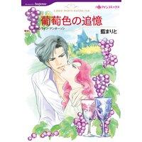 ハーレクインコミックス Renta! 合本 2021年 vol.250