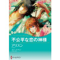 ハーレクインコミックス Renta! 合本 2021年 vol.252