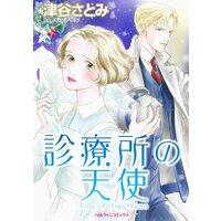 ハーレクインコミックス Renta! 合本 2021年 vol.254