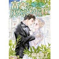 ハーレクインコミックス Renta! 合本 2021年 vol.258