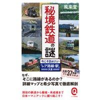 秘境鉄道の謎 今こそ訪れたい「レア路線・駅」大全【電子限定カラー版】