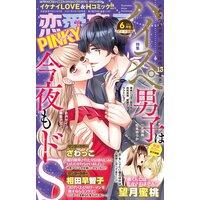 恋愛宣言PINKY vol.66