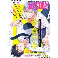 カチCOMI vol.40
